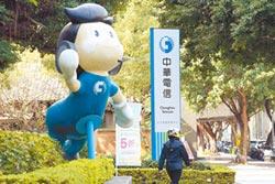 中華電法說 5G元年財測受關注