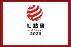 德國紅點設計大獎 報名