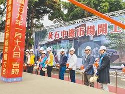 板橋黃石中繼市場開工