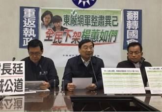 藍委批:執政黨國營事業董事長全面老化