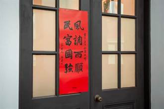 蔡英文、陳建仁聯名 推「風調雨順、民富國強」春聯