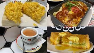 香港「華星冰室」排隊名店登台!激推香滑奶茶、嫩滑炒蛋多士