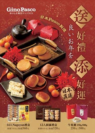 搶年節送禮商機 岩島成 推日本直送燒菓子禮盒