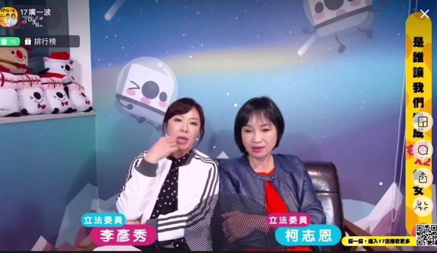 李彥秀(左)、柯志恩(右)一起上直播「17嘴一波」。(圖/翻攝自李彥秀臉書)