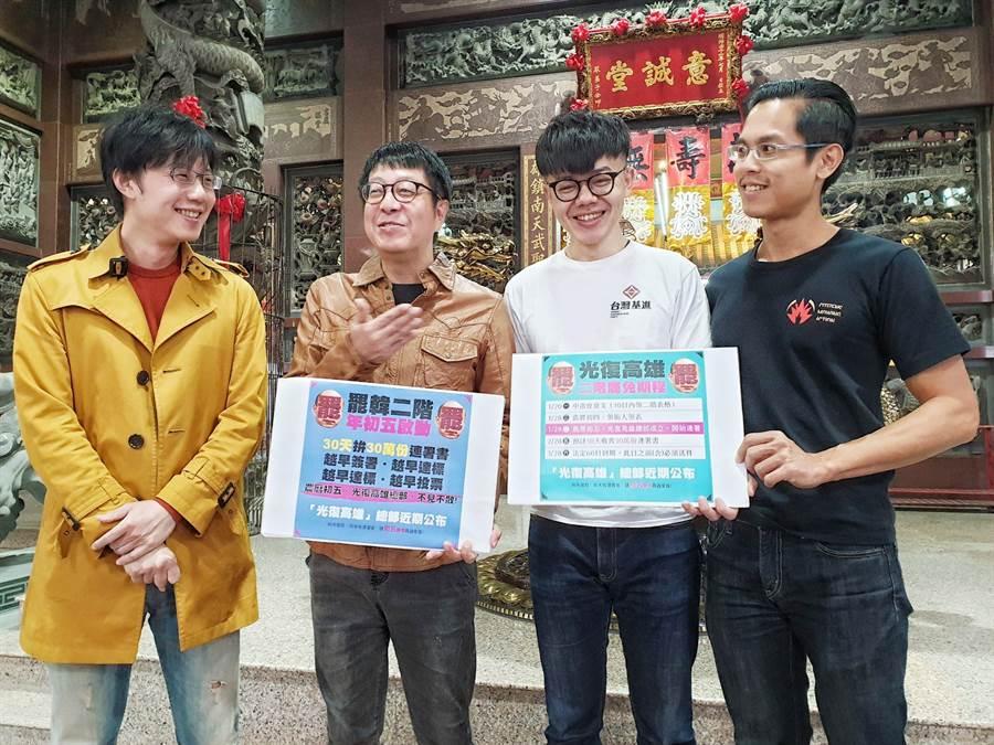 Wecare高雄召集人尹立(左二)表示,大年初五將正式啟動第二階段連署,同時成立罷免總部。(袁庭堯攝)