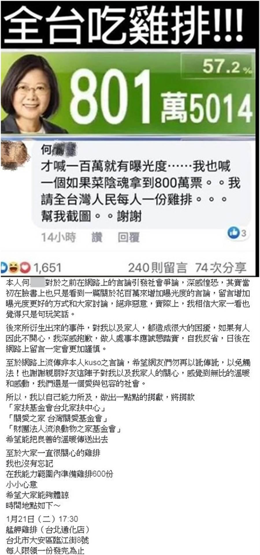 上圖:何姓網友選前在臉書發下豪語,如果「菜陰魂」拿到800萬票,就請全台灣人吃雞排。(圖/截自臉書)下圖:何男沉默多日後,今發臉書表示,答應大家1月21日將會在台北發放600份雞排。(圖/截自臉書)