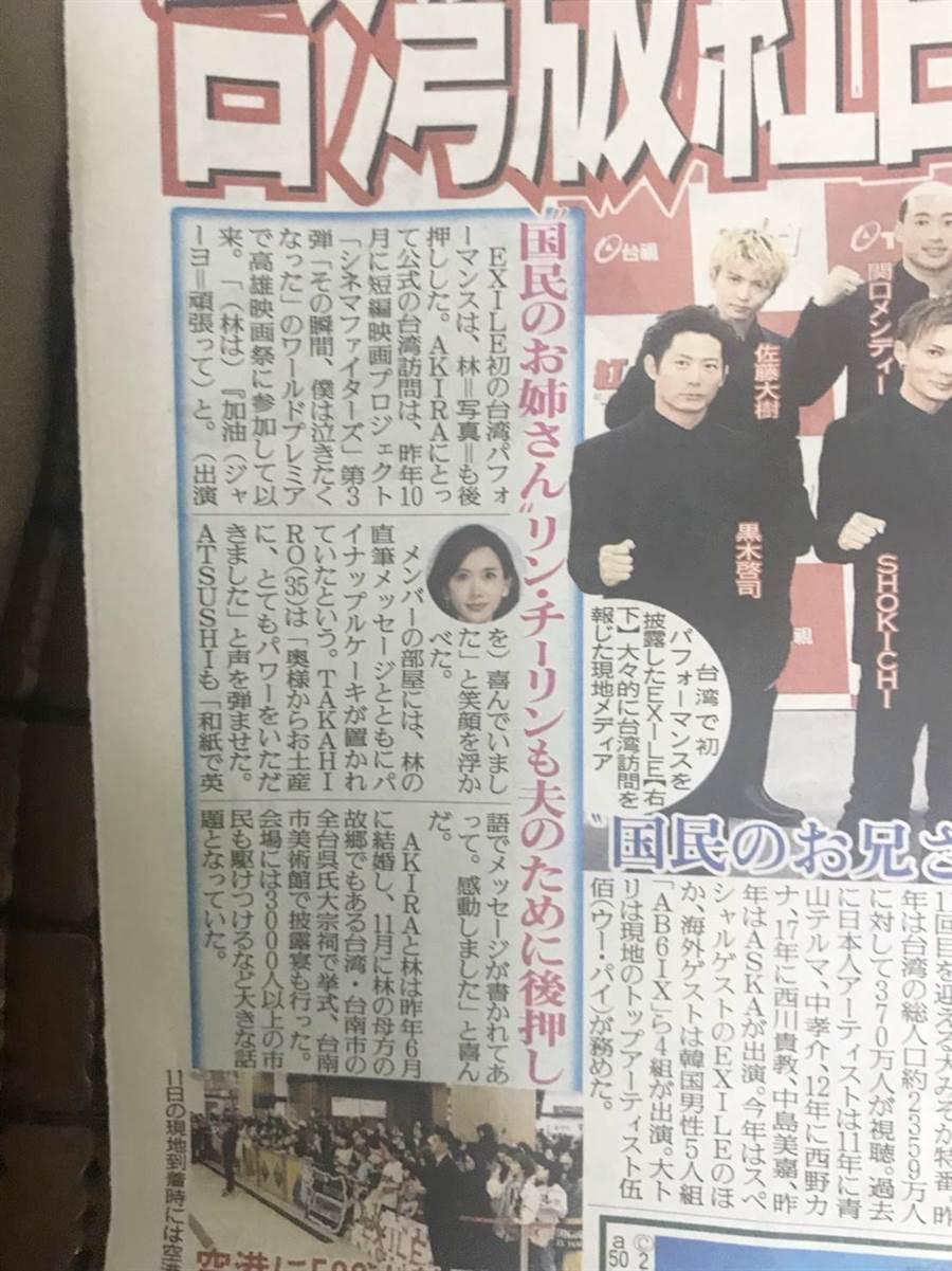 日本的體育報特地用半版版面報導寫放浪兄弟來台與AKIRA跟林志玲。(圖/讀者提供)
