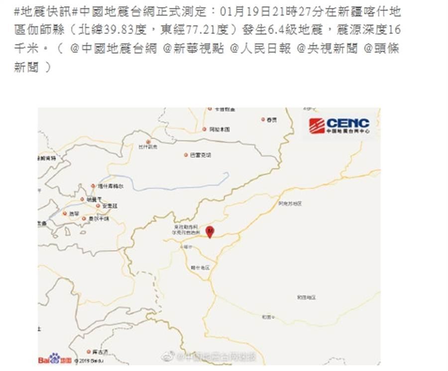 新疆晚間9點27分發生6.4級有感地震。(摘自微博《中國地震台網速報》)