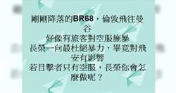 傳長榮空姐機上遭暴打 馬籍華人嗆:我是黑道