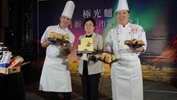 5星級飯店聯手食品集團 以北歐奶油烘培推出系列麵包