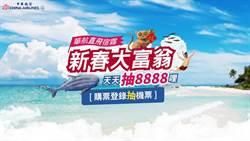 華航新春大富翁送紅包 會員抽哩程、購票抽機票