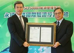 永豐金控 奪ISO 50001能源管理系統驗證