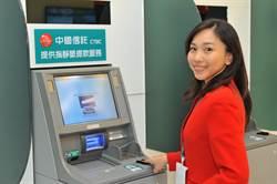 中信ATM無卡交易 設定人數破百萬