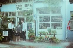 《想見你》熱播!來台南朝聖32唱片行、龍泉冰店
