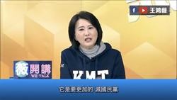 王鴻薇:罷韓不只滅韓 更是滅國民黨