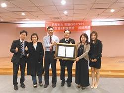 昇華科技保險贏家 獲ISO資安認證