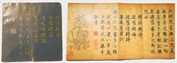 古代書畫展揭幕 康熙乾隆比字