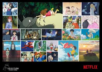 Netflix耕耘動畫內容 21部吉卜力經典作品全球上線