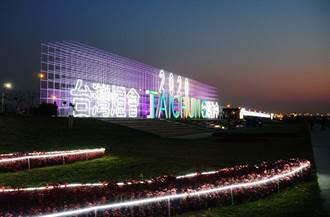 筏子溪極光迴廊 2020台灣燈會璀璨迎賓