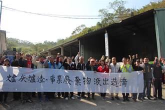 反對掩埋焚化爐底渣、飛灰 造橋居民舉布條抗議