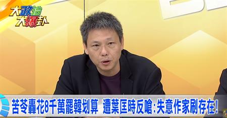 罷韓可省1.2億 游淑慧:不懂別裝懂! 淪1450附隨名嘴?