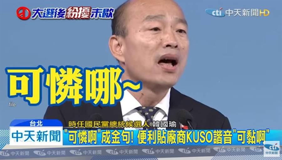 韓國瑜在去年總統辯論會上一句「可憐哪」,成為網路爆紅金句。(截自中天新聞畫面)
