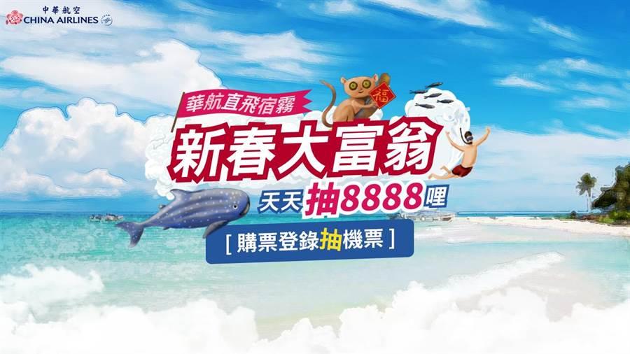 華航再推「直飛宿霧新春大富翁」。中華航空公司提供