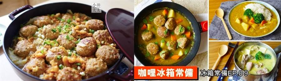 YouTube頻道小田太太の玩樂廚房(左)以及菜單研究所影片截圖。(YouTube提供/黃慧雯台北傳真)