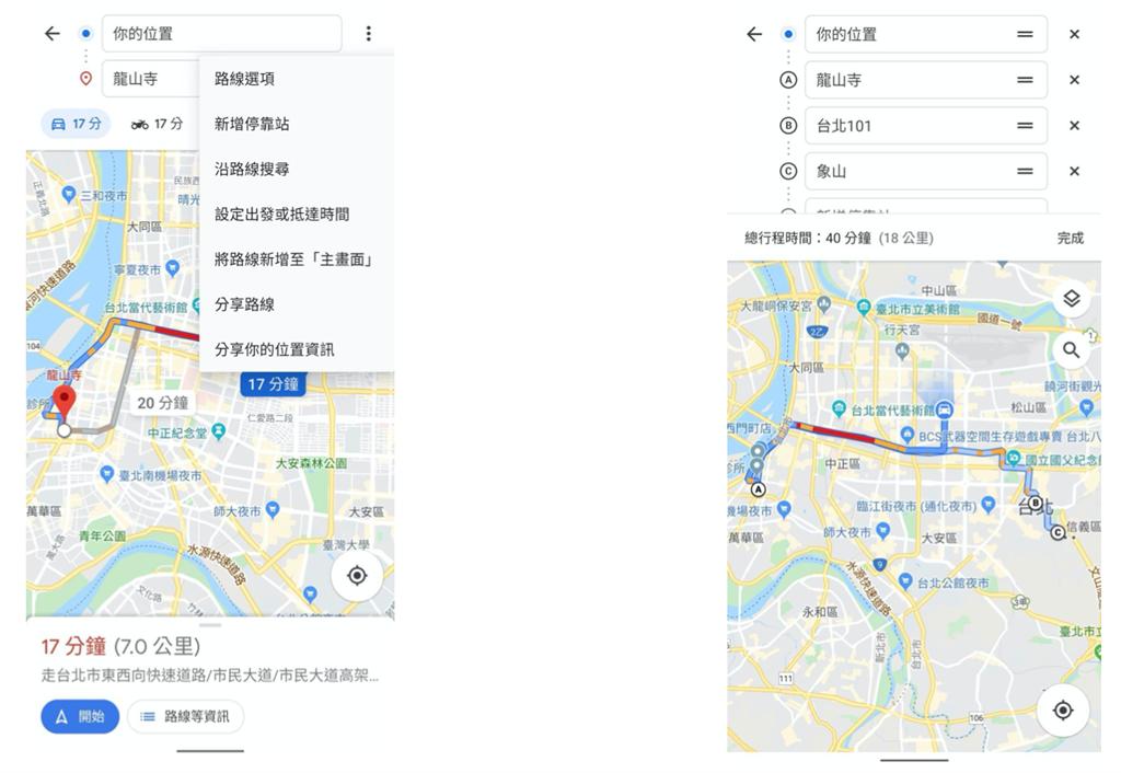 Google 地圖新增停靠站一口氣設定當天行程及路線,最多可設定10個地點。(Google提供/黃慧雯台北傳真)