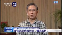 陸抗SARS專家鍾南山院士:武漢肺炎肯定人傳人