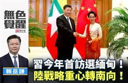 無色覺醒》賴岳謙:習今年首訪選緬甸!陸戰略重心轉南向!