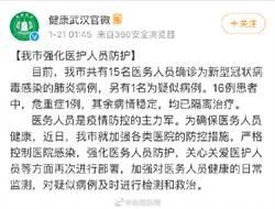 武漢肺炎再增1死 15名醫護確診感染