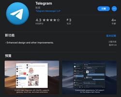 師姐號召搬離LINE轉戰Telegram 它有四大特點報你知