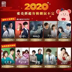 迎金鼠年追好追滿 愛奇藝台灣站獨播韓劇全集限時免費