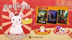 中華電信MOD推出金鼠挖寶遊戲  送200萬看片金