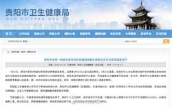 貴州貴陽市通報一起武漢肺炎疑似病例