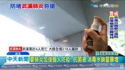 武漢肺炎擴散 消毒水等抗菌產品銷量增3成