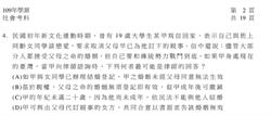 廖元豪》中學法律教育愈教愈糊塗