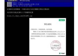 進得去出不來!武漢封城管控 網瘋傳公文疫情「不單純」