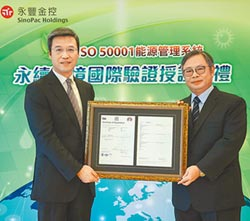 永豐金導入ISO 50001 通過驗證