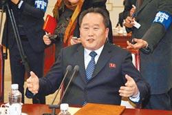 北韓撤換外長 對美政策恐轉變