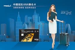 中國信託ANA聯名卡 提供最佳哩程回饋