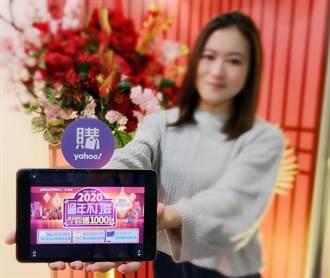 Yahoo奇摩電商春節不打烊 年節採購消費趨勢大公開