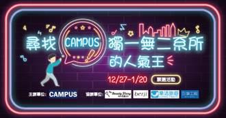 Campus人氣王完美落幕 南華生死系近20萬票奪冠軍
