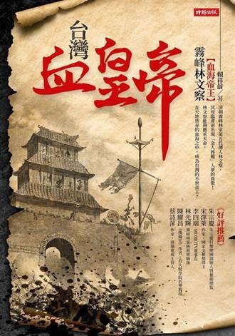 傳奇》光復前台灣第一人是他 認識嗎?