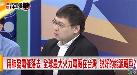 《新聞深喉嚨》用肺發電催落去 全球最大火力電廠在台灣 說好的能源轉型?