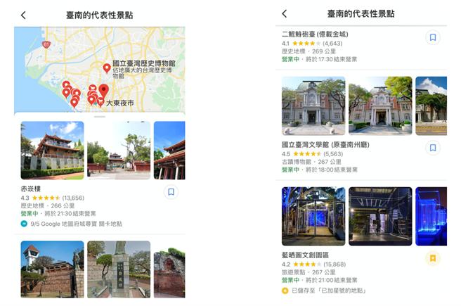 Google 地圖推薦在地景點。(Google提供/黃慧雯台北傳真)