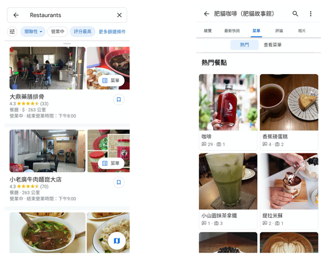 Google 地圖餐廳資訊豐富,還能直接顯示菜單餐點。(Google提供/黃慧雯台北傳真)