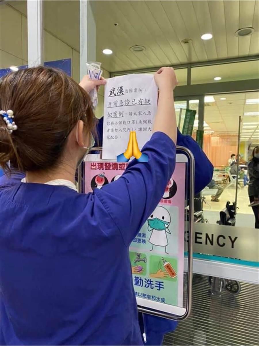 新竹馬偕今貼出公告,因有疑似武漢肺炎病例到該院急診,要求所有人要戴口罩才能進入。(圖/急診室醫師的眼睛粉絲團提供)