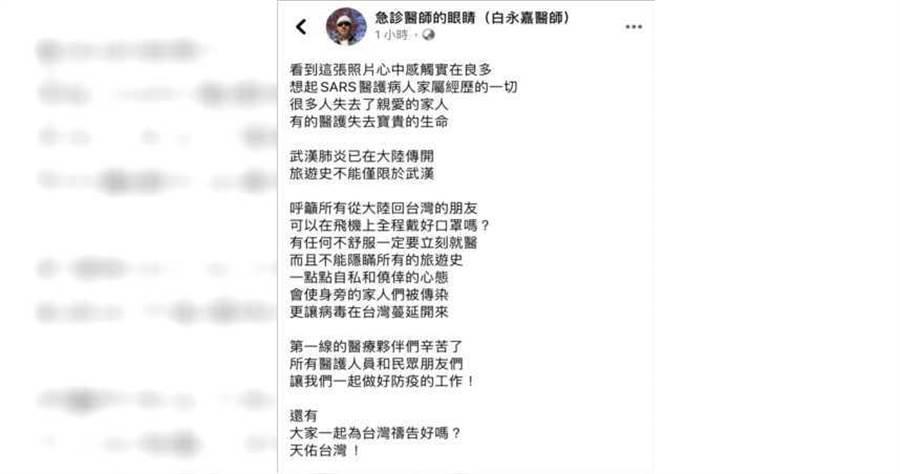 新竹馬偕醫院急診外科主任白永嘉醫師,在臉書上寫下自己的感觸。(圖/翻攝自臉書急診醫師的眼睛,白永嘉醫師)